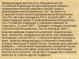 Международная деятельность Вооруженных Сил Российской Федерации сегодня неразрыв