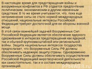 В настоящее время для предотвращения войны и вооруженных конфликтов в РФ отдаетс