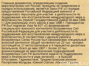Главным документом, определившим создание миротворческих сил России, принципы их