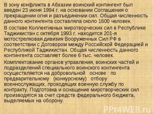 В зону конфликта в Абхазии воинский контингент был введен 23 июня 1994 г. на осн