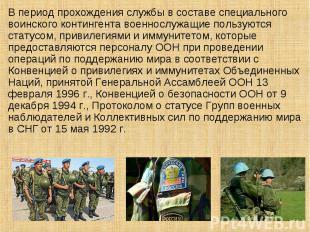 В период прохождения службы в составе специального воинского контингента военнос
