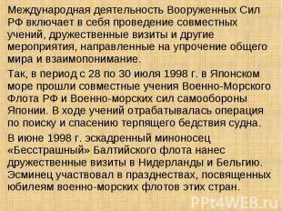 Международная деятельность Вооруженных Сил РФ включает в себя проведение совмест