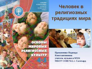 Человек в религиозных традициях мира Прокопенко Надежда Константиновна учитель м