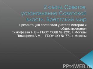2 съезд Советов, установление Советской власти, Брестский мир Презентацию состав