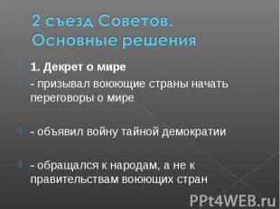 2 съезд Советов. Основные решения 1. Декрет о мире - призывал воюющие страны нач