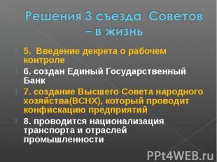 Решения 3 съезда Советов – в жизнь 5. Введение декрета о рабочем контроле 6. соз