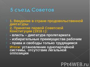 5 съезд Советов 1. Введение в стране продовольственной диктатуры 2. Принятие пер