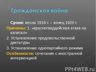 Гражданская война Сроки: весна 1918 г. – конец 1920 г. Причины: 1. «красногварде