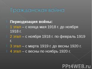 Гражданская война Периодизация войны: 1 этап – с конца мая 1918 г. до ноября 191