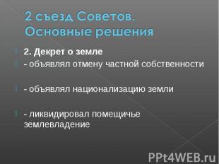 2 съезд Советов. Основные решения 2. Декрет о земле - объявлял отмену частной со