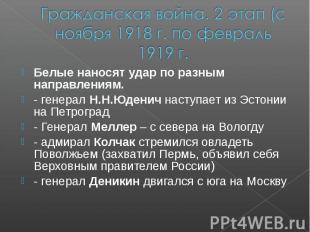 Гражданская война. 2 этап (с ноября 1918 г. по февраль 1919 г.Белые наносят удар