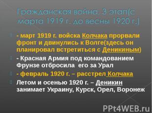 Гражданская война. 3 этап(с марта 1919 г. до весны 1920 г.) - март 1919 г. войск