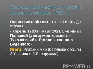 Гражданская война. 4 этап(с весны по ноябрь 1920 г.)Основные события – на юге и