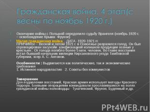 Гражданская война. 4 этап(с весны по ноябрь 1920 г.)Окончание войны с Польшей оп