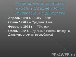 Установление советской власти в Средней Азии, Закавказье, на Д.Востоке Апрель 19
