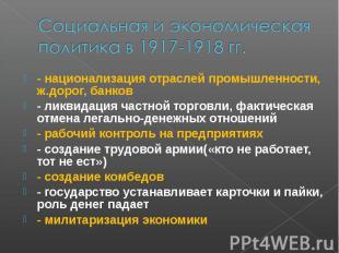 Социальная и экономическая политика в 1917-1918 гг.- национализация отраслей про