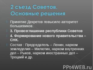 2 съезд Советов. Основные решения Принятие Декретов повысило авторитет большевик