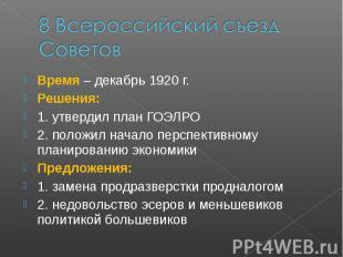 8 Всероссийский съезд СоветовВремя – декабрь 1920 г. Решения: 1. утвердил план Г
