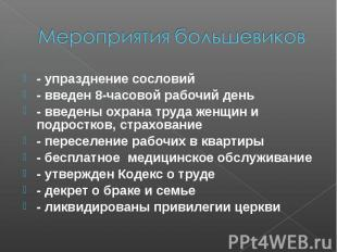 Мероприятия большевиков- упразднение сословий - введен 8-часовой рабочий день -