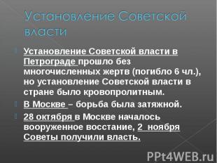 Установление Советской властиУстановление Советской власти в Петрограде прошло б