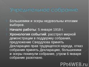 Учредительное собрание Большевики и эсеры недовольны итогами выборов. Начало раб