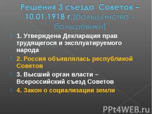Решения 3 съезда Советов – 10.01.1918 г.(большинство – большевики) 1. Утверждена