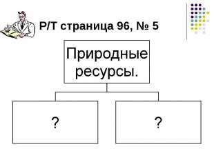 Р/Т страница 96, № 5