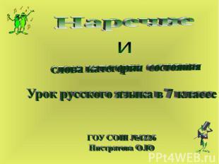 Наречие и слова категории состояния Урок русского языка в 7 классе ГОУ СОШ №1226