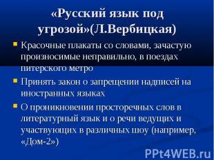 «Русский язык под угрозой»(Л.Вербицкая) Красочные плакаты со словами, зачастую п