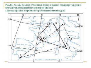 Рис.64. Ареалы поздних (сплошная линия) и ранних (прерывистая линия) неандерталь