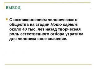 вывод С возникновением человеческого общества на стадии Homo sapiens около 40 ты
