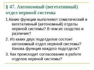 §47. Автономный (вегетативный) отдел нервной системы 1.Какие функции выполняют