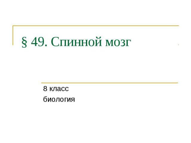 § 49. Спинной мозг 8 класс биология