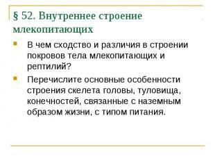 §52. Внутреннее строение млекопитающих В чем сходство и различия в строении пок