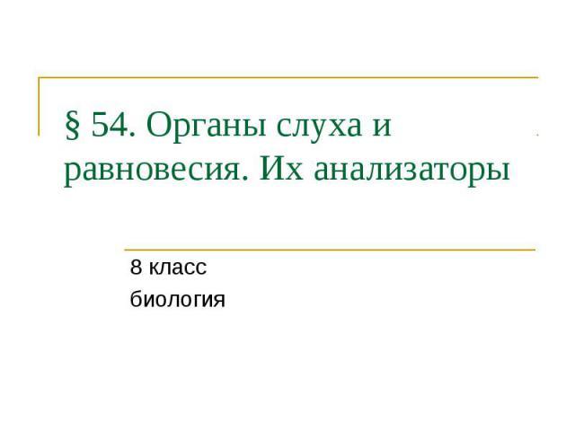 § 54. Органы слуха и равновесия. Их анализаторы 8 класс биология