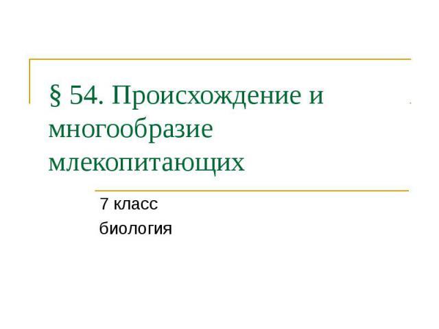 § 54. Происхождение и многообразие млекопитающих 7 класс биология