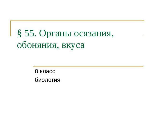 § 55. Органы осязания, обоняния, вкуса 8 класс биология