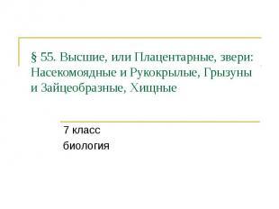 § 55. Высшие, или Плацентарные, звери: Насекомоядные и Рукокрылые, Грызуны и Зай