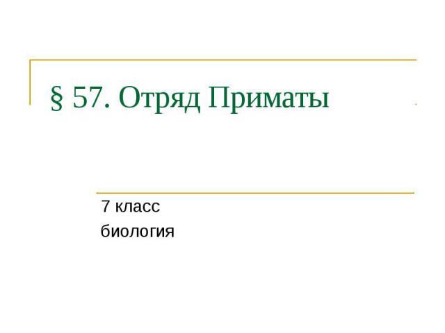 § 57. Отряд Приматы 7 класс биология
