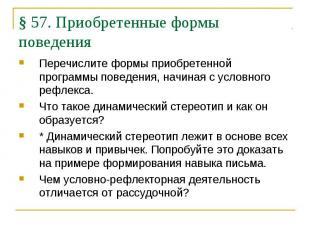 §57. Приобретенные формы поведения Перечислите формы приобретенной программы по