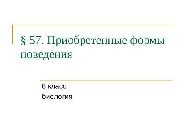 § 57. Приобретенные формы поведения 8 класс биология
