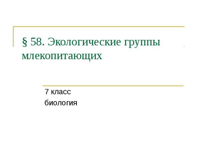 § 58. Экологические группы млекопитающих 7 класс биология