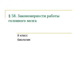 § 58. Закономерности работы головного мозга 8 класс биология