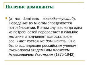 Явление доминанты (от лат. dominans – господствующий). Поведение во многом опред