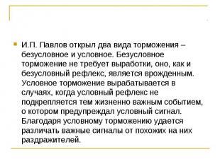 И.П. Павлов открыл два вида торможения – безусловное и условное. Безусловное тор