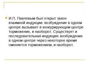 И.П. Павловым был открыт закон взаимной индукции: возбуждение в одном центре выз