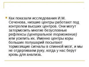 Как показали исследования И.М. Сеченова, низшие центры работают под контролем вы