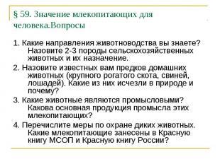 §59. Значение млекопитающих для человека.Вопросы 1. Какие направления животново