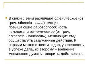 В связи с этим различают стенические (от греч. stheneia - сила) эмоции, повышающ