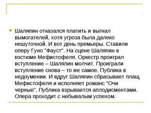 Шаляпин отказался платить и выгнал вымогателей, хотя угроза была далеко нешуточн